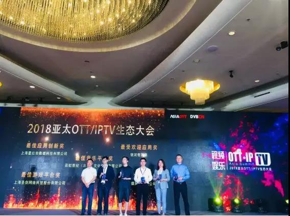 【最佳游戏平台奖】圣剑网络树立OTT/IPTV行业领军者标杆