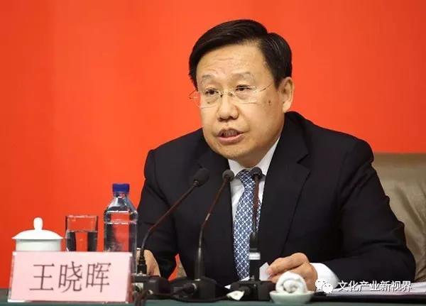 【最新发布】中宣部常务副部长王晓晖兼任国家电影局局长