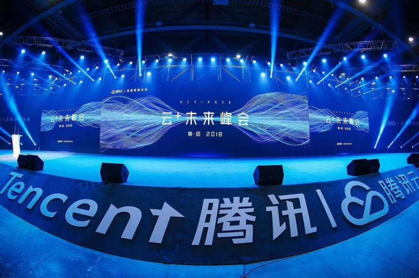 "未来媒体亮相2018腾讯""云+未来""<font color="