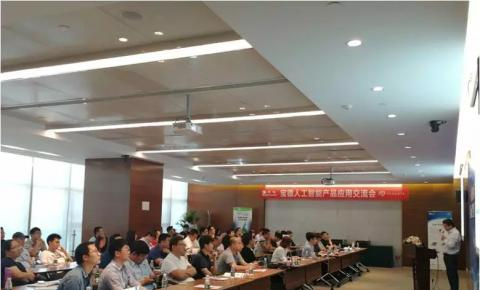 宝德人工智能产品应用交流会(北京)——共话AI新应用,畅叙合作,携手再创辉煌!