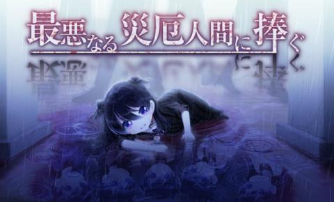 奇葩暗黑少女系!PS4新游《致最恶的灾厄人》公开