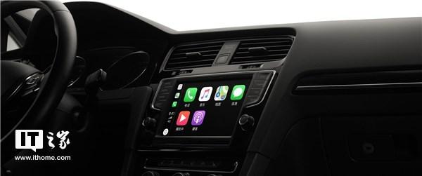 苹果:已有超400款汽车支持CarPlay