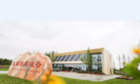 重磅!未来媒体与腾讯云、四川传媒学院联合成立超高清全景重点实验室落地成都