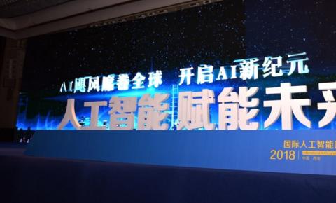 2018国际人工智能院长论坛——解析人工智能未来,畅想人工智能实践
