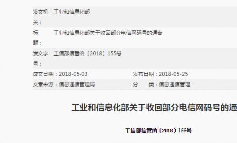 工信部收回部分电信网码号,涉及中国联通等公司