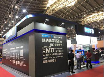 旷视科技亮相上海安博会全面赋能智慧城市管理