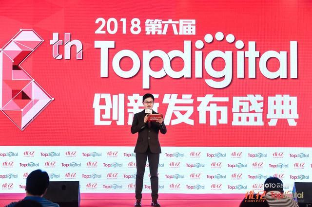 TopDigital创新大会召开 芒果、哔哩哔哩、爱奇艺、<font color=
