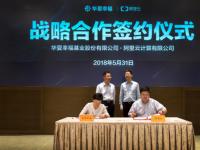 """阿里云与华夏幸福战略合作  用物联网能力打造""""传感城市"""" !"""