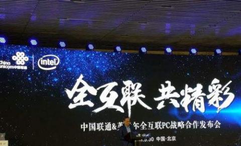 中国联通与英特尔推出全互联PC,强强联合全球连通!