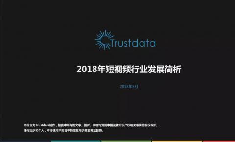 2018年短视频行业发展报告