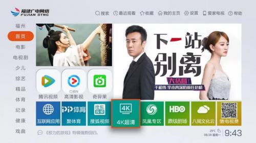 【独家】福建广电网络4K超清专区今日在智能<font color=