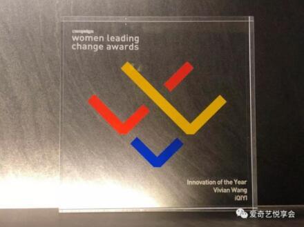亚太女性领导变革奖闪耀新加坡 爱奇艺王湘君获年度创新奖