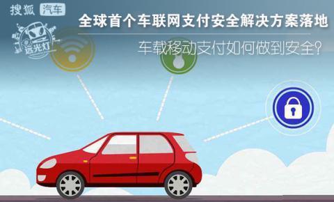 全球首个车联网支付安全解决方案落地 车载移动支付如何做到安全?