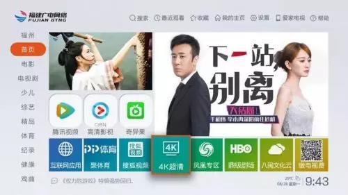福建广电网络4K超清专区在智能网关正式上线