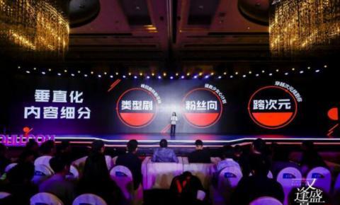张朝阳:搜狐视频,我们回来了