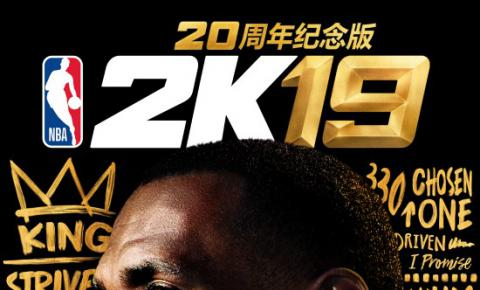 《NBA 2K19》正式公布!PS国行版由星游纪发行