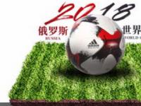 国家广播电视总局下令禁止OTT平台直播2018世界杯