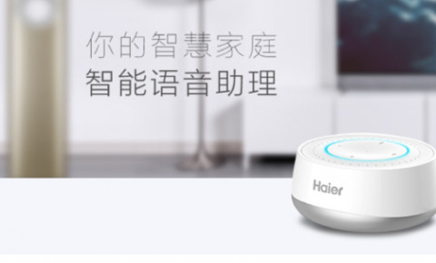 海尔智能音箱——智慧家庭生活的贴心助理