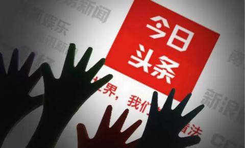 北京市网信办、工商局依法约谈查处<font color=