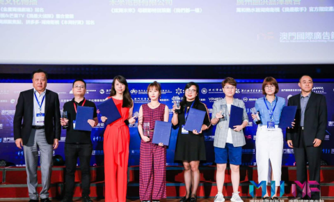 未来电视亮相营销盛典澳门国际广告节 荣获5项大奖