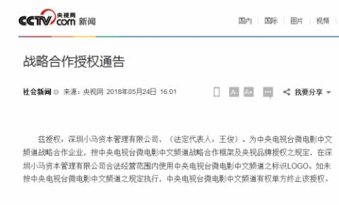 小马资本与中央电视台微电影频道正式达成战略合作