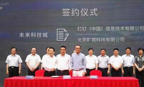 人工智能领域独角兽企业旷视科技正式落户杭州