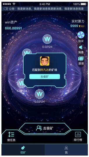 Winchain首款应用《星际矿工》将上线 现象级区块链游戏要来了