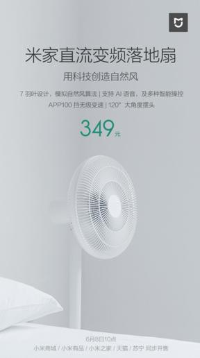 米家直流变频落地扇发布:349元带小爱