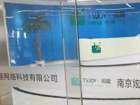 南京炫佳网络入选中央财政支持第六届中国创新创业大赛优秀企业