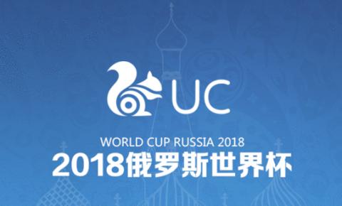 UC拿下世界杯短视频播放权 成首家获得世界杯视频授权的信息流资讯平台