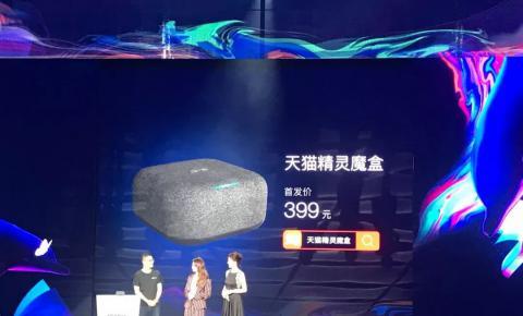 吃掉遥控器,阿里推出首款支持远场语音交互智能机顶盒——天猫魔盒