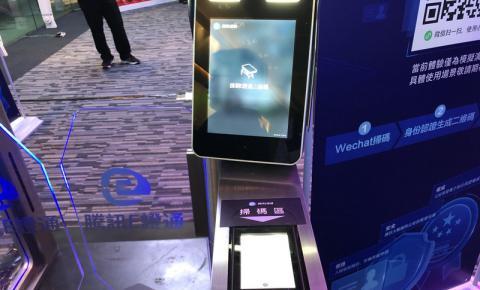 马化腾力推的腾讯E证通即将落地,一部手机就可以自由通关粤港澳三地