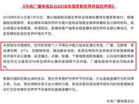 重磅丨中国电信广东分公司涉嫌不正当竞争 遭广东广电网络起诉!