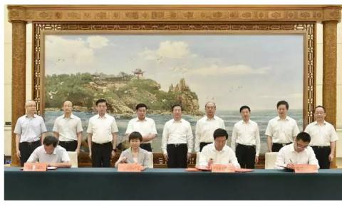 中国信通院与雄安新区签署战略合作协议