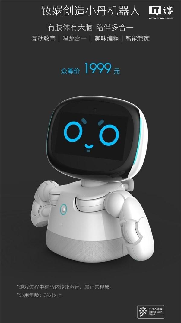 小米智能机器人:拥有三维情感模型与人类互动