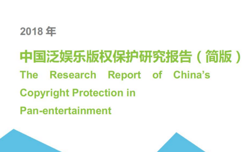 艾瑞发《2018中国泛娱乐版权保护研究报告》