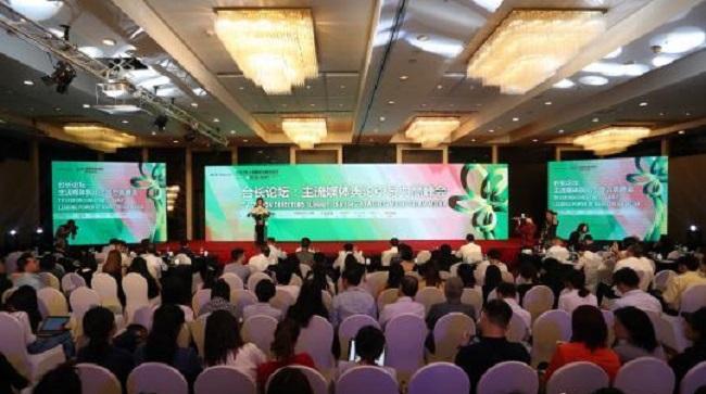 第24届上海电视节台长论坛:坚持创新,打造新型主流媒体