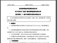 数码视讯与广东广电签订国密CAS集中采购项目供货合同 支持 600 万用户的国密安全系统