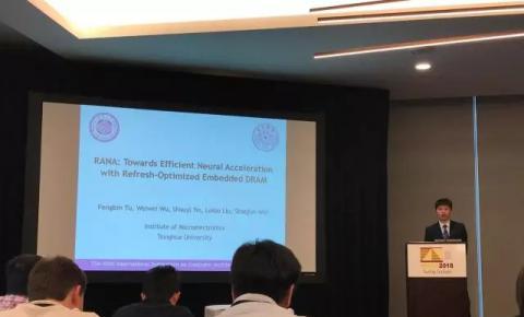 清华微电子所团队提出AI芯片的存储优化新方法