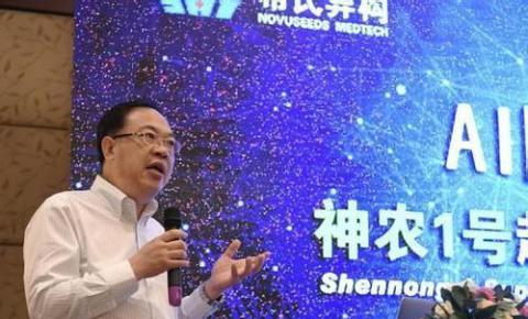 """中国造""""医疗图像AI独立超算中心""""神农1号""""建成运行"""