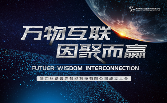 陕西广电、康佳、中科院三方成立合资公司,全面布局物联网全产业链