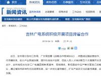 吉林广电系统积极开展项目跨省合作