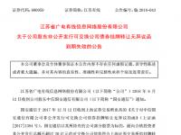 江苏有线:非公司公开发行可交换公司债券挂牌转让无异议函到期失效