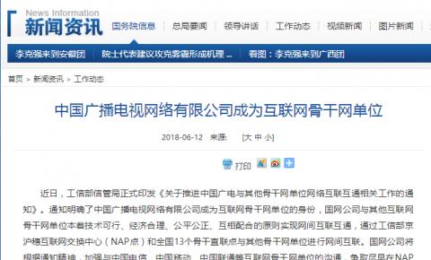 【重磅】中国广电成为互联网骨干单位!将与三大运营商实现互联互通