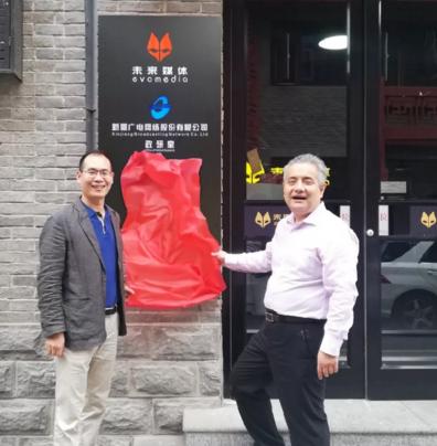 新疆广电网络股份北京政研室揭牌成立