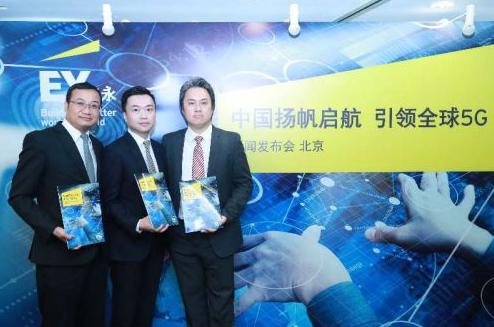 2018年6月13日,安永在北京发布《中国扬帆启航 引领全球5G》报告。报告显示,中国正在5G的发展竞赛中处于世界领先地位,