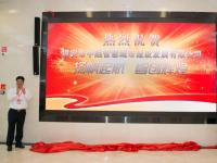 福建广电网络集团与福安市政府战略携手创新推进智慧城市建设