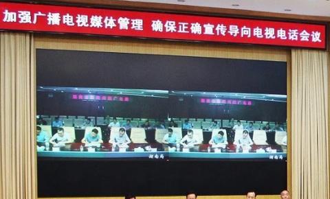 国家广播电视总局召开加强广播电视媒体管理会