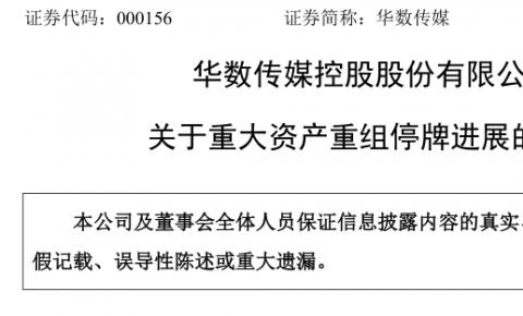 华数传媒控股股份有限公司 关于重大资产重组停牌进展的公告