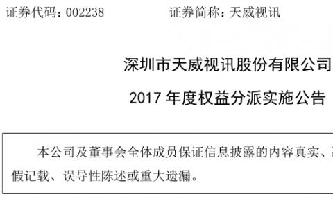 深圳市天威视讯股份有限公司2017年度权益分派实施公告